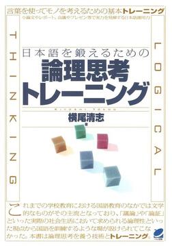 日本語を鍛えるための論理思考トレーニング-電子書籍