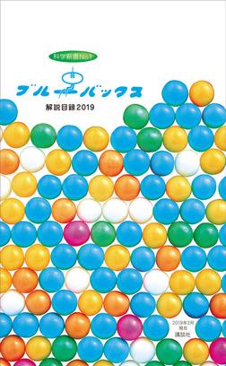 ブルーバックス解説目録 2019年版-電子書籍