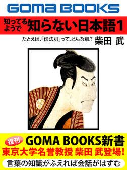知ってるようで 知らない日本語1-電子書籍