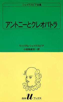 シェイクスピア全集 アントニーとクレオパトラ-電子書籍