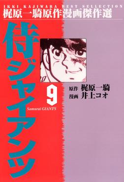 侍ジャイアンツ(9)-電子書籍