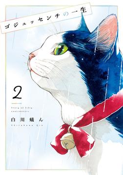 ゴジュッセンチの一生2【電子限定特典付き】-電子書籍