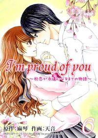 I'm proud of you~初恋が永遠になるまでの物語~ 6巻