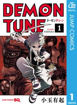 DEMON TUNE 1-電子書籍