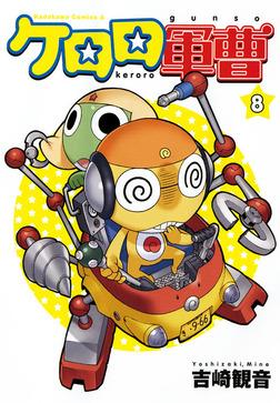 ケロロ軍曹(8)-電子書籍