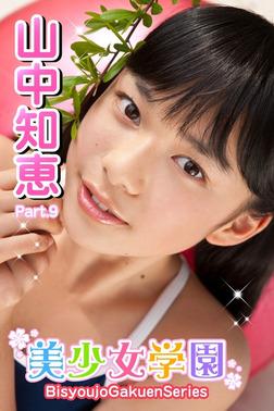 美少女学園 山中知恵 Part.9(Ver2.0)-電子書籍