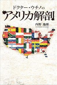 ドクター・ウチノのアメリカ解剖(幻冬舎メディアコンサルティング)