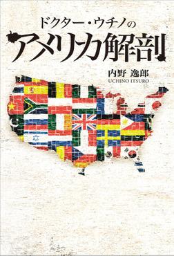 ドクター・ウチノのアメリカ解剖-電子書籍