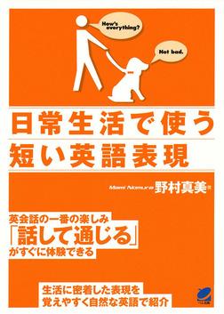 日常生活で使う短い英語表現(CDなしバージョン)-電子書籍