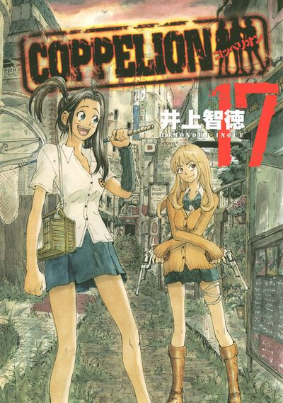 COPPELION 17