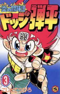 ☆炎の闘球児☆ドッジ弾平(3)