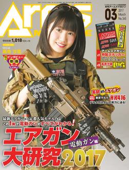 月刊アームズマガジン2017年3月号-電子書籍