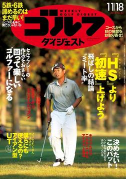 週刊ゴルフダイジェスト 2014/11/18号-電子書籍