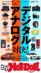 バイホットドッグプレス アナログvsデジタル対決! 2020年1/17号