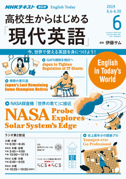 NHKラジオ 高校生からはじめる「現代英語」 2019年6月号-電子書籍