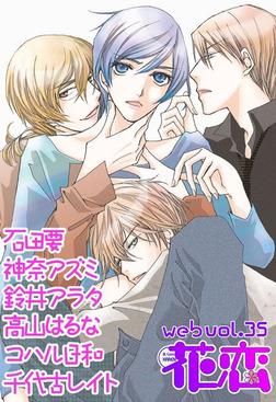 web花恋 vol.35-電子書籍