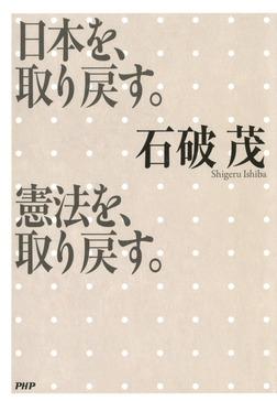 日本を、取り戻す。憲法を、取り戻す。-電子書籍