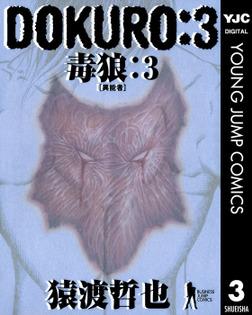 DOKURO―毒狼― 3-電子書籍