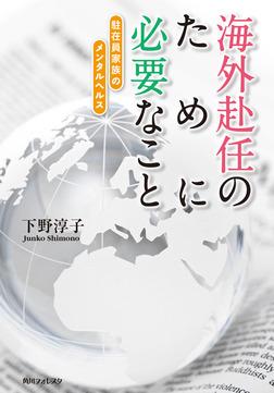 海外赴任のために必要なこと 駐在員家族のメンタルヘルス-電子書籍