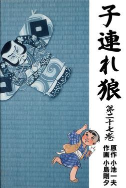子連れ狼(27)-電子書籍