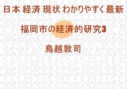 日本 経済 現状 わかりやすく 最新 福岡市の経済的研究3-電子書籍