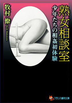 熟女相談室 少年たちの相姦初体験-電子書籍