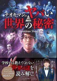 ナオキマンのヤバい世界の秘密(日本文芸社)