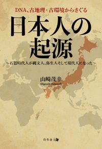 DNA、古地理・古環境からさぐる日本人の起源 ~石器時代人が縄文人、弥生人そして現代人になった~