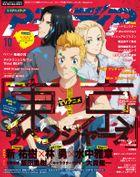 アニメディア2021年10月号
