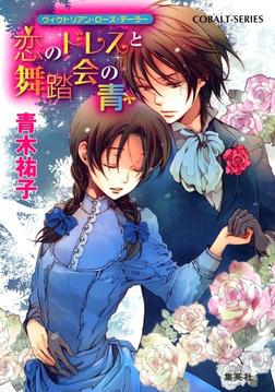 ヴィクトリアン・ローズ・テーラー14 恋のドレスと舞踏会の青-電子書籍