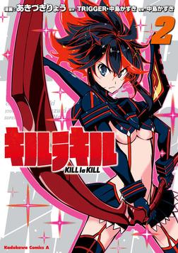 キルラキル(2)-電子書籍