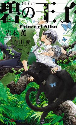 碧の王子 Prince of Silva 【イラスト付】-電子書籍