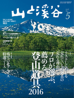 山と溪谷 2016年 5月号 [雑誌]-電子書籍