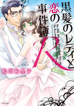 黒髪のレディと恋の事件簿R 2-電子書籍