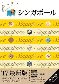 ララチッタ シンガポール(2017年版)-電子書籍