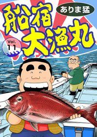 船宿 大漁丸11
