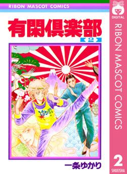 有閑倶楽部 2-電子書籍
