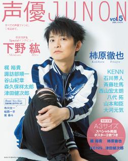 声優JUNON vol.5-電子書籍