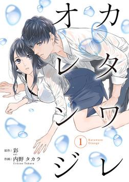 カタワレオレンジ 1巻-電子書籍