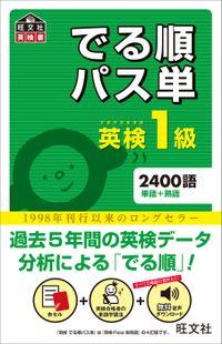 英検1級 でる順パス単(音声DL付)