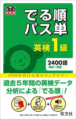 英検1級 でる順パス単(音声DL付)-電子書籍