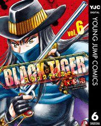 BLACK TIGER ブラックティガー 6