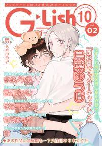 G-Lish2019年10月号 Vol.2