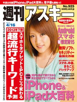 週刊アスキー 2013年 4/16号-電子書籍