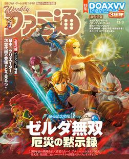 週刊ファミ通 2020年12月3日号【BOOK☆WALKER】-電子書籍