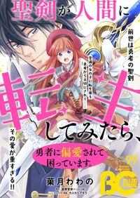 【電子版】B's-LOG COMIC 2021 Apr. Vol.99