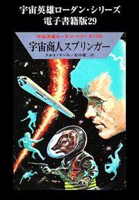 宇宙英雄ローダン・シリーズ 電子書籍版29 宇宙商人スプリンガー