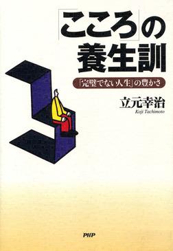 「こころ」の養生訓 「完璧でない人生」の豊かさ-電子書籍