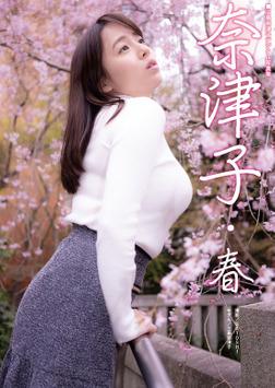 奈津子・春-電子書籍