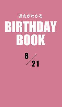 運命がわかるBIRTHDAY BOOK  8月21日